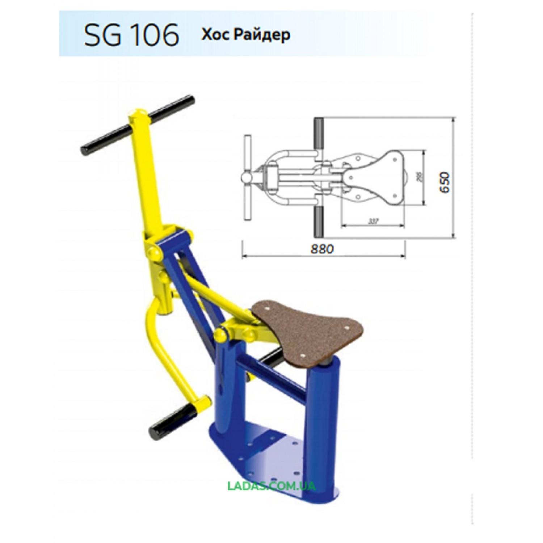 Тренажер уличный  Хос Райдер SG106 (под бетонирование)