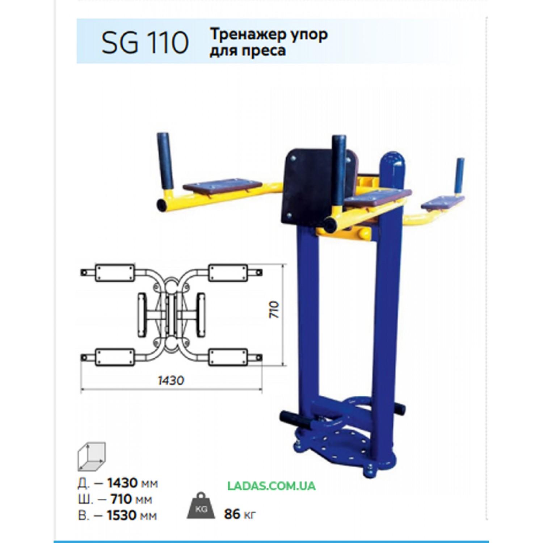 Тренажер уличный Упор для прессаSG110 (под бетонирование)