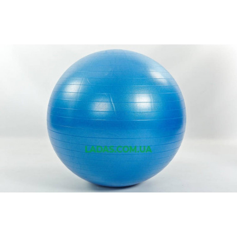Мяч для фитнеса (фитбол) гладкий сатин (85 см, 1200г, ABS)