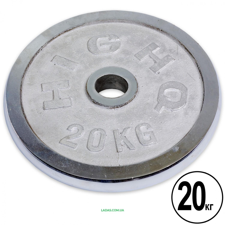 Блины (диски) хромированные d-52мм (1шт*20кг)(скидка за пару)