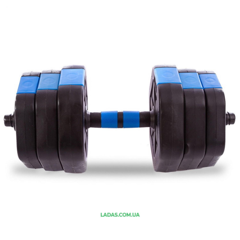 Гантели разборные (2шт) пластиковые20кг (2 шт. по 10 кг)+ удлинитель для штанги