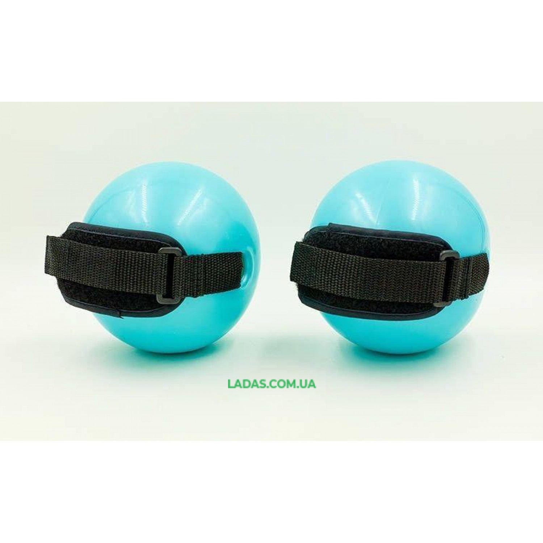 Мяч утяжелитель с манжетом (2шт) WEIGHTED EXERCISE BALL PS (2x1LB) (резина, фикс. ремни)