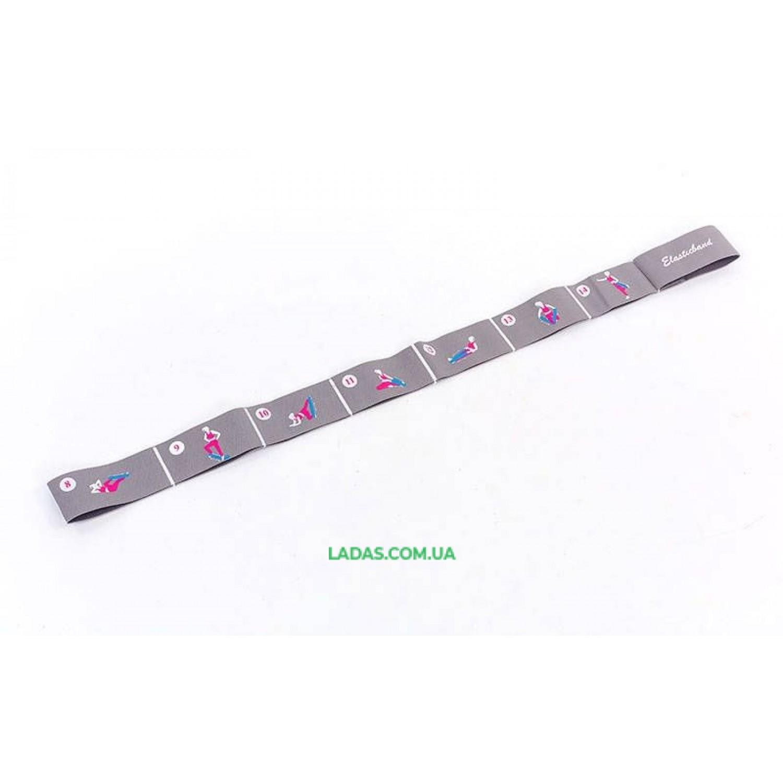 Ленточный эспандер (эластичная лента) Elastiband (PL, эластан, р-р 5х82см, серый)