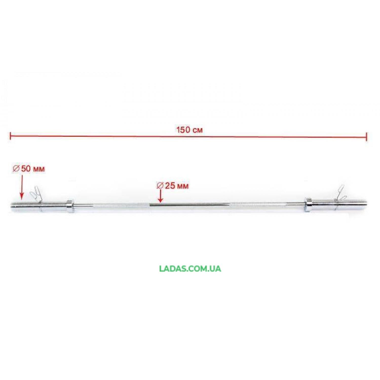 Гриф для штанги Олимпийский прямой (длина 1,5 м,диаметр 25/50 см,замок пружинный)