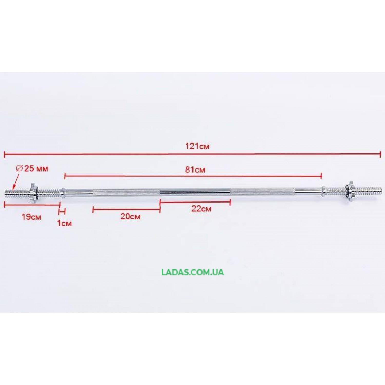 Гриф для штанги Классический прямой (l-1,2м, d-25мм, замок гаечный)