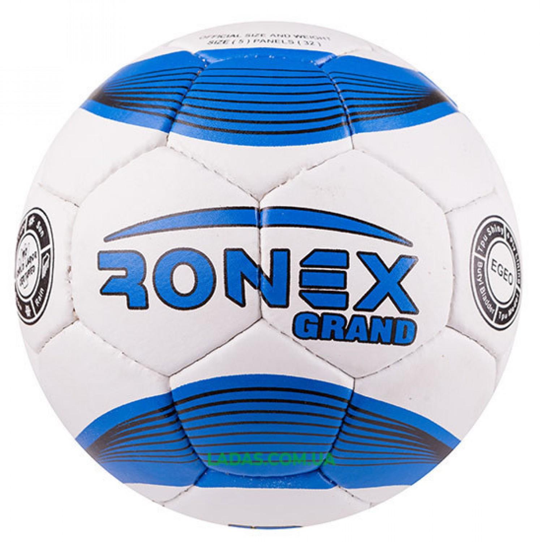Мяч футбольный Grippy Ronex-JM1 Grand (сшит вручную, бело-голубой)